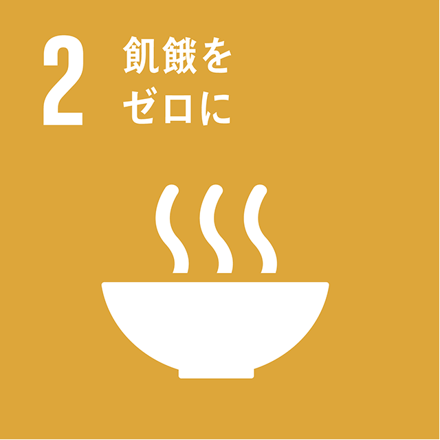 飢餓をゼロに|SDGsアイコン2