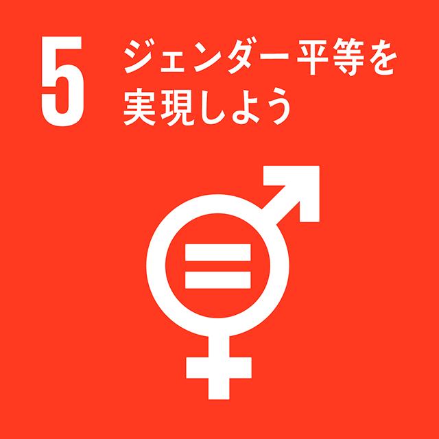 ジェンダー平等を実現しよう|SDGsアイコン5