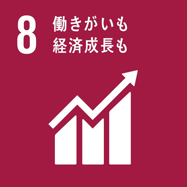 働きがいも経済成長も|SDGsアイコン8