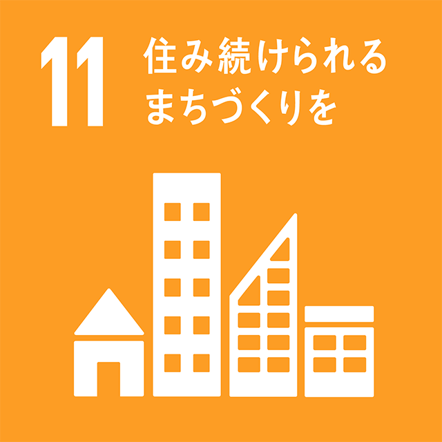 住み続けられるまちづくりを|SDGsアイコン11