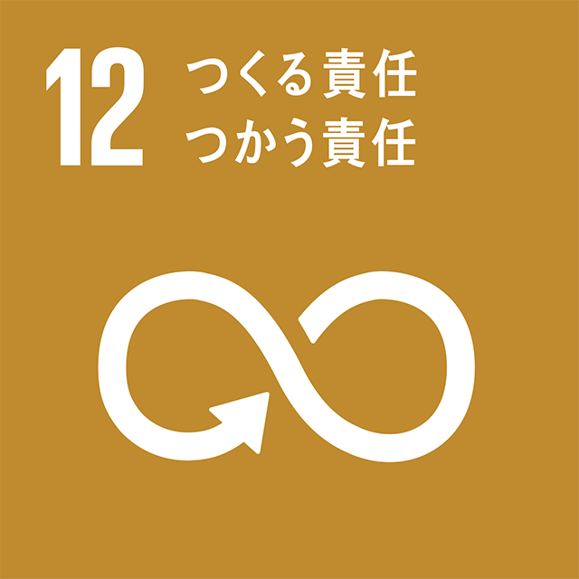 つくる責任つかう責任|SDGsアイコン12