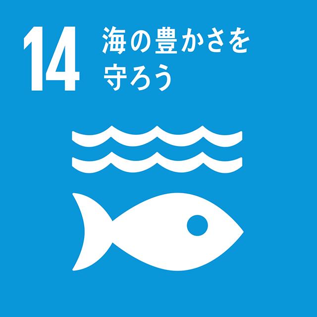 海の豊かさを守ろう|SDGsアイコン14