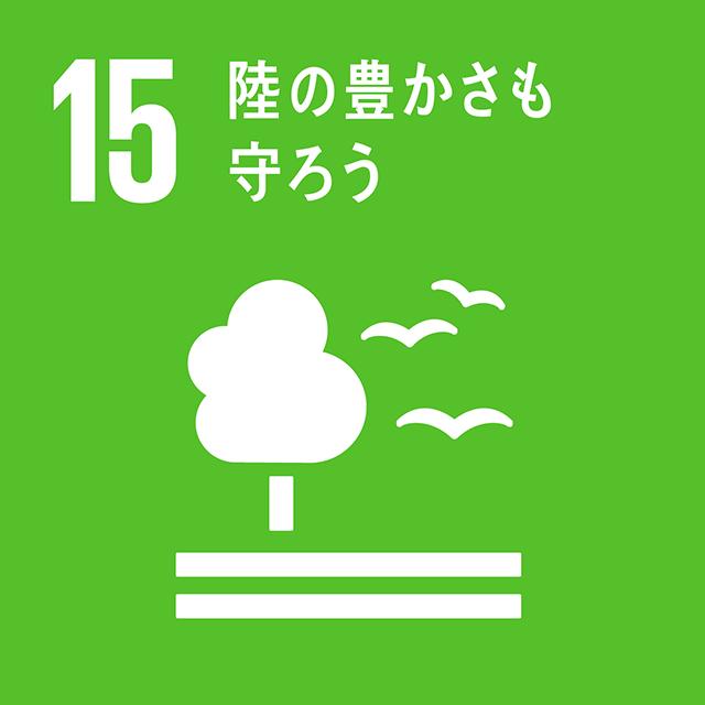 陸の豊かさも守ろう|SDGsアイコン15