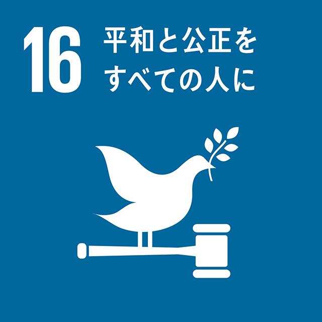 平和と構成をすべての人に|SDGsアイコン16