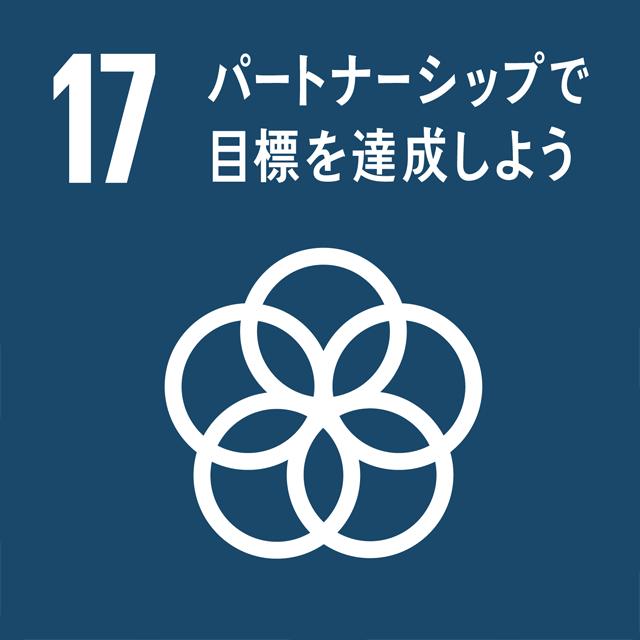 パートナーシップで目標を達成しよう|SDGsアイコン17